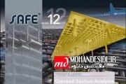 ویدیوی آموزشی Safe12 - قسمت هشتم - انالیز مقطع ترک خورده