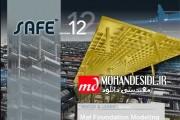 ویدیوی آموزشی Safe12 - قسمت نهم - پی گسترده