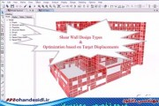 مشاهده آنلاین و دانلود ویدیوی آموزشی طراحی دیوار برشی در Etabs2013