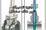 تعمیرات شیرهای صنعتی