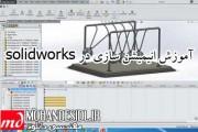 آموزش مونتاژ و انیمیشن سازی در solidworks