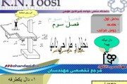 جزوه طراحی و تحلیل دال ها دکتر بهشتی