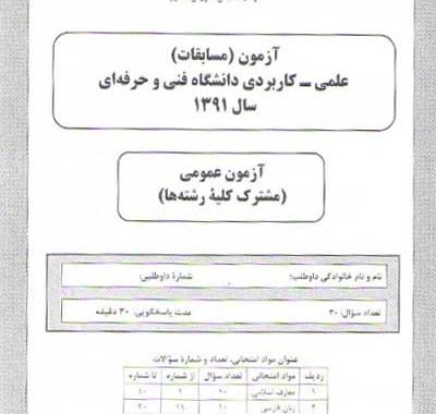 سوالات مسابقات علمی رشته ساخت و تولید+ پاسخنامه سال 91