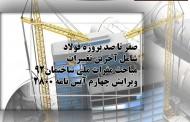 کتابچه طراحی ساختمان فولادی با Etabs2013و Safe12 به همراه محاسبات دستی - پویا عبای