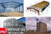 پاورپوینت سازه های صنعتی سیلو و سوله و LSF -پروژه روش های اجرا