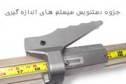 دانلود جزوه دستنویس سیستم های اندازه گیری