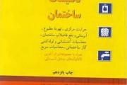 دانلود کتاب محاسبات تاسیسات ساختمان مجتبی طباطبایی