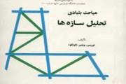 دانلود کتاب مباحث بنیادی تحلیل سازه ها فریدون ایرانی