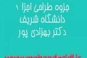 جزوه طراحی اجزا 1-دانشگاه شریف-دکتر بهزادی پور
