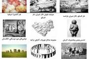 جزوه آشنایی با مصادیق معماری ایران و جهان