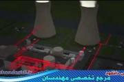 انیمیشن بازرسی لوله کشی نیروگاه هسته ای
