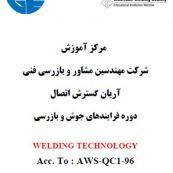 دانلود کتاب آموزشی تکنولوژی جوشکاری