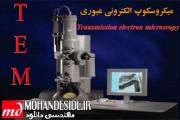پاورپوینت میکروسکوپ الکترونی عبوری