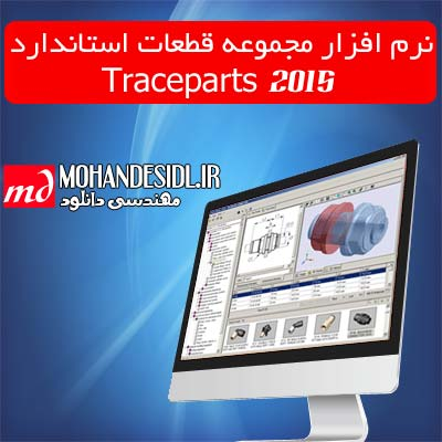 tracepart