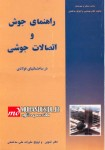 کتاب راهنمای جوش و اتصالات جوشی در ساختمان های فولادی