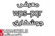 مقاله معرفی  wps-pqr جوشکاری
